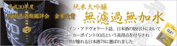 大吟醸池亀 平成25年福岡県酒類鑑評会金賞受賞