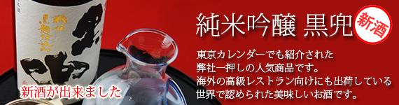 黒兜 東京カレンダーでも紹介された弊社一押しの人気商品です。海外の高級レストラン向けにも出荷しており世界で美味しいと認められた味です