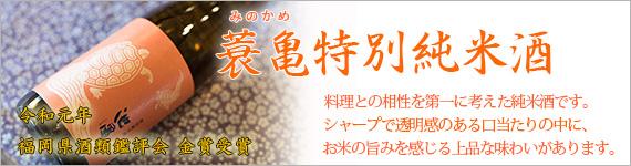 蓑亀特別純米酒