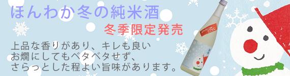 冬の純米酒