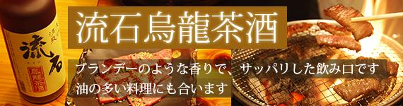 流石烏龍 米焼酎のまろやかさ、ウーロン茶のさっぱりとしたキレ味のお酒です。