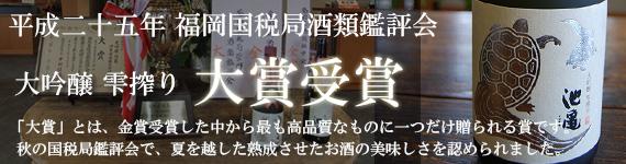 雫搾り 大賞受賞 秋の国税局鑑評会で夏を越した熟成させたお酒の美味しさを認められました