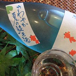 さわやか夏の純米酒